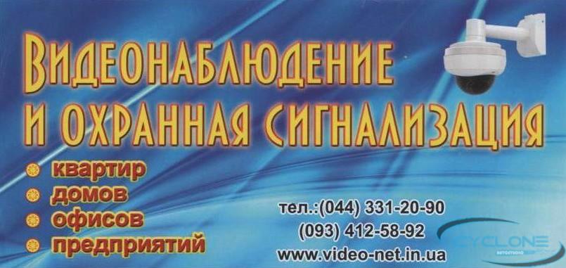 ВидеоНет