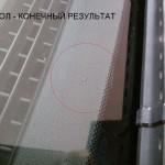 Скол на лобовом стекле после ремонта